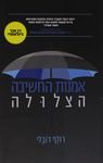 אמנות החשיבה הצלולה / רולף דובלי ; תרגום: שמעון בוזגלו – הספרייה הלאומית