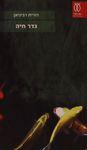 גדר חיה : רומן / דורית רביניאן – הספרייה הלאומית