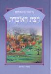 """הבת האובדת : (עקבות אבודים) : סיפור / מאת הרב מ. להמן ; מעובד ע""""י ר. פרידמן ; איורים: א. שור – הספרייה הלאומית"""