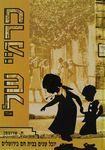 כרמי שלי : יובל שנים בבית חם בירושלים / מאת ח. שרוטמן ; עריכה - חיה קיל ; עריכה גרפית: רחל ברניג – הספרייה הלאומית