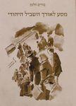 מסע לאורך השביל היהודי / בוריס הלמן ; איורים: אלכסנדר לויטס ; עריכה: רחל ניניו – הספרייה הלאומית