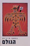 הגולם / גוסטב מיירינק ; תרגום מגרמנית: מרים קראוס ; אחרית דבר: משה אידל – הספרייה הלאומית