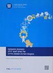 התנהגות התעסוקה של נשים לאחר לידה בעקבות הארכת חופשת הלידה / שנטל וסרשטיין ואסתר טולידנו – הספרייה הלאומית