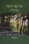"""כל עצי היער : החורש בישראל, מתקופת התנ""""ך עד ימינו / אלון טל ; מאנגלית: רחל אהרוני – הספרייה הלאומית"""