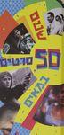 50 שנים, 50 סרטים, 50 במאים / טקסטים - בריל שנן, מייקה שניצלר ; תרגום - רעיה וליאת נוי – הספרייה הלאומית