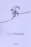 אלזה / ישראל אלירז ; רישומי פחם: אלכס קרמר – הספרייה הלאומית