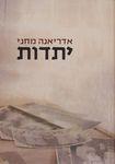 יתדות / אדריאנה מחני ; עריכה: אודי בן סעדיה – הספרייה הלאומית
