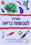 """המדריך לטבעונות בריאה / ברנדה דיוויס (R.D.) וסנטו מלינה ; עריכה מדעית והקדמה: אורית אופיר (M.S, R.D.) ; נספח על המצב בישראל: העיתונאית נטע אחיטוב ; הקדמות: ד""""ר מיכאל ויינפאס (M.D.), ד""""ר גדעון רון (N.D.), ד""""ר גיל יוסף שחר (M.D) ; תרגום: ליאת פלן-לברטובסקי – הספרייה הלאומית"""