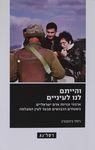 והייתם לנו לעיניים : ארגוני זכויות אדם ישראליים בשטחים הכבושים מבעד לעין המצלמה / רותי גינזבורג ; עריכת לשון: נעה היינה – הספרייה הלאומית