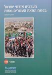 הערבים אזרחי ישראל בפתח המאה העשרים ואחת / אריק רודניצקי – הספרייה הלאומית