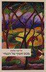 מבט חטוף של הנצחי : קובץ סיפורים / אליענה אלמוג ; עורך הספר: יגאל שוורץ – הספרייה הלאומית