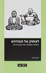 לצחוק על הבודהא : ההומור המשחרר של הזן בודהיזם / אלון מרק ; עריכת לשון: רות רמות – הספרייה הלאומית