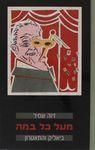 מעל כל במה : ביאליק והתאטרון / זיוה שמיר ; עריכת לשון והתקנה: י' רפפורט – הספרייה הלאומית