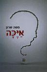 איכה / משה שרון ; עורכת ראשית: יעל שכנאי – הספרייה הלאומית
