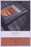 בדו-עיר : שירים / סביילי גרינברג ; תירגמה מרוסית: גלי-דנה זינגר – הספרייה הלאומית