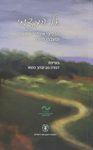 אל העצמי : תהליכי אינדיבידואציה ומעברי חיים / בעריכת דבורה נוב, ברוך כהנא – הספרייה הלאומית