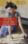 הסיפור של אגתה / ג'וזפינה טורגרוסה ; מספרדית: יורם מלצר – הספרייה הלאומית
