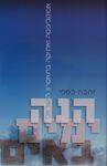 הנה ימים באים : אפוקליפסה ואתיקה בתאטרון הישראלי / זהבה כספי ; עורך הספר: שמעון לוי – הספרייה הלאומית