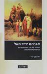 אברהם ידיד האל : דמותו של אבי המונותיאיזם במסורת המוסלמית / שוש בן-ארי – הספרייה הלאומית