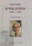 מכתבים נבחרים 1995-1944 / ישראל אלדד ; בעריכת זאב גולן – הספרייה הלאומית