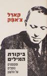 ביקורת המילים וטקסטים נוספים על הלשון / קארל צ'אפק ; תרגם מצ'כית, הקדים והוסיף הערות: פאר פרידמן – הספרייה הלאומית