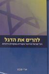 להרים את הדגל : דגל ישראל והדיבור בעברית במקורות היהדות / ארי שבט – הספרייה הלאומית
