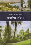 וילה מלצ'ט / שרה ורמי בן-ראובן – הספרייה הלאומית