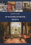 מוזיאונים אתנוגרפיים בישראל / נעם פרי ורות קרק – הספרייה הלאומית
