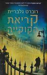 קריאת הקוקיה / רוברט גלבריית ; מאנגלית: אמיר צוקרמן – הספרייה הלאומית