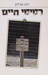רסיסי חיים : סיפור הישרדות של נער ניצול סקרז'יסקו / דינה אורליק ; עריכה לשונית: יעקב בוקשפן – הספרייה הלאומית