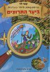 הרפתקאות פיפר מגדנות ביער התרוצים / קובי לוי ; איורים: אלברט זמורא – הספרייה הלאומית