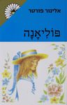 פוליאנה / אלינור פורטר ; מאנגלית: יואב לביא – הספרייה הלאומית
