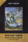 סיפורי הנביאים : הסיפורת הנבואית במקרא - סוגיה ותולדותיה / אלכסנדר רופא – הספרייה הלאומית
