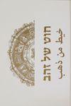 חוט של זהב : מיכאל ונטע אלקיים, קטלוג / [מבוא] - זיוה ילין – הספרייה הלאומית