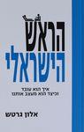 הראש הישראלי : איך הוא עובד וכיצד הוא מעצב אותנו / אלון גרטש ; מאנגלית: שרה ריפין – הספרייה הלאומית