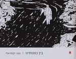 בין כוונותינו : נועה יקותיאלי : גלריה דוויק, משכנות שאננים / אוצרת: רז סמירה ; מאמר: רז סמירה – הספרייה הלאומית
