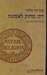 דת - מחוק לאמונה : קורותיו של מינוח מכונן / אברהם מלמד – הספרייה הלאומית