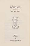 ספר תהלים / עם ביאור של הרב עדין אבן-ישראל ; עריכה והגהה: יהודית שבתא – הספרייה הלאומית