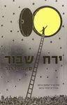 ירח שבור / סאלי גארדנר ; מאנגלית: יעל אכמון – הספרייה הלאומית