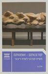 קורבנותם - אומנותם : משיח קורבני לשיח ריבוני / אלון גן ; עריכת הטקסט: תמר שקד – הספרייה הלאומית