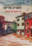 ימי ראשון של אוגוסט / פטריק מודיאנו ; מצרפתית: אביטל ענבר – הספרייה הלאומית