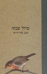 טיול שנתי / ענב שור-דיעי ; עורכת הספר: עלמה כהן-ורדי – הספרייה הלאומית