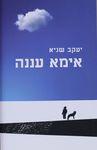 אימא עננה / יעקב שגיא ; עריכה: רחל הלוי – הספרייה הלאומית