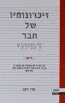 זיכרונותיו של חבר דמיוני : רומן / מתיו דיקס ; מאנגלית: דנה אלעזר-הלוי – הספרייה הלאומית