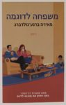 משפחה לדוגמא / מאירה ברנע-גולדברג ; עורכת הספר: תמר ביאליק – הספרייה הלאומית