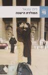 המולדת הישנה / לילך נתנאל ; עורכת הספר: יערה שחורי ; עורכת לשון: איריס גרבוז – הספרייה הלאומית