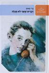 דברים שאני לא מגלה / גדי טאוב ; ציורים: כריסטינה קדמון – הספרייה הלאומית