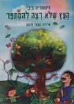 העץ שלא רצה להסתפר / ויקטוריה ביבי ; איורים: נעמי פוקס – הספרייה הלאומית