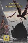 היורה השחורה / לויד אלכסנדר ; מאנגלית: אורי בלסם – הספרייה הלאומית