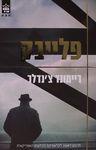 פלייבק / ריימונד צ'נדלר ; מאנגלית: אסף שור ; עורכת התרגום: אמיר צוקרמן – הספרייה הלאומית